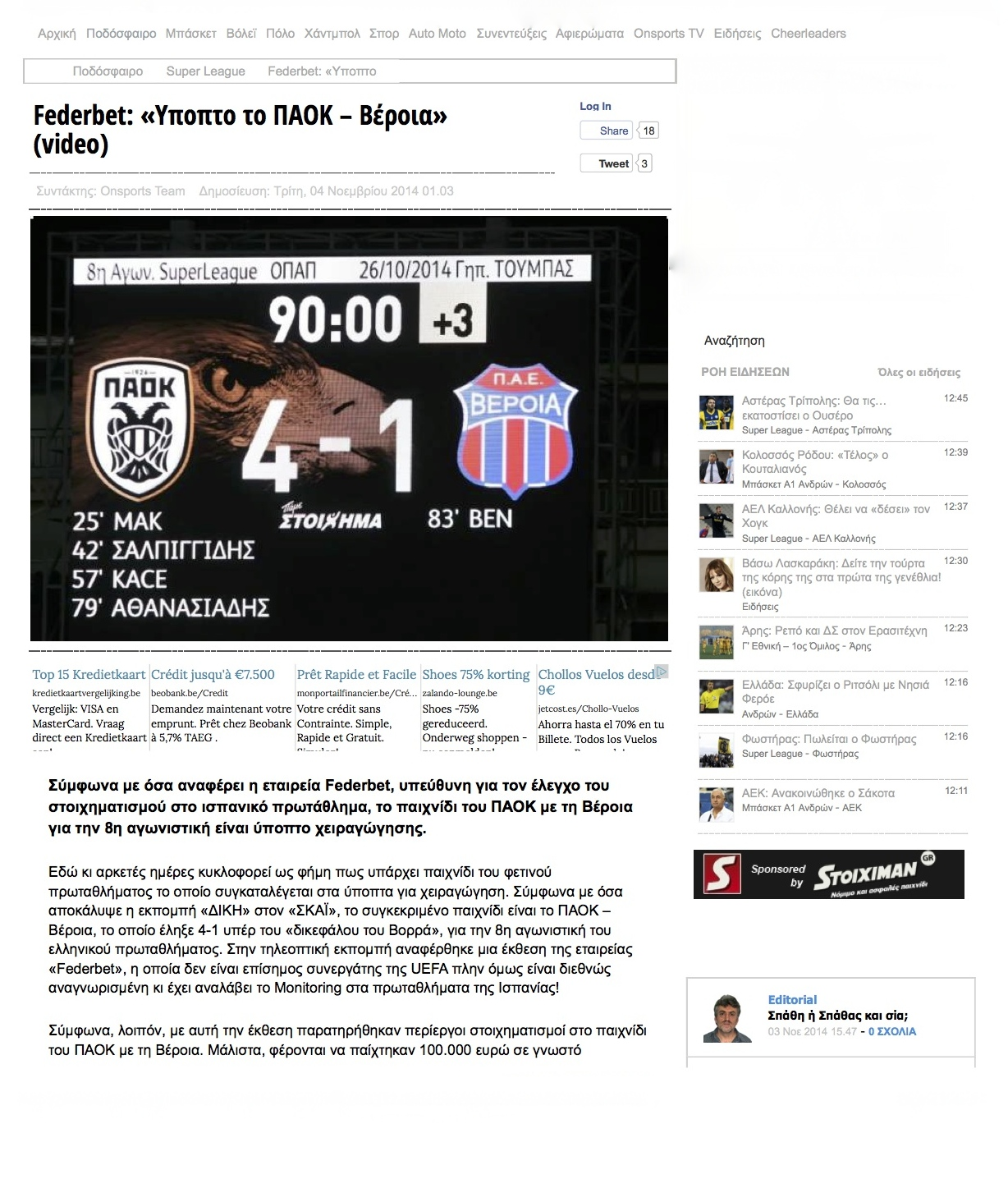 Paok vs Veria OnSport